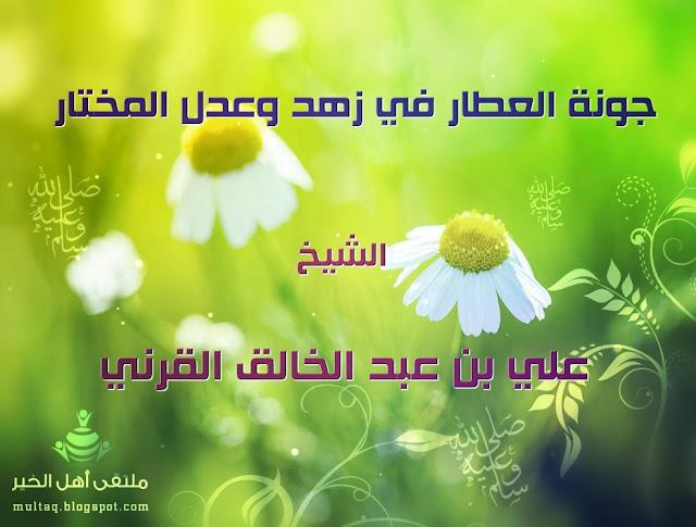 جونة العطار في زهد وعدل المختار mp3