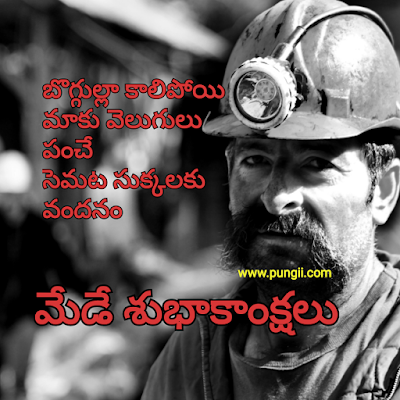 Telugu May Day  Quotations and May Day Wishes Quotes Messages Greetings in Telugu