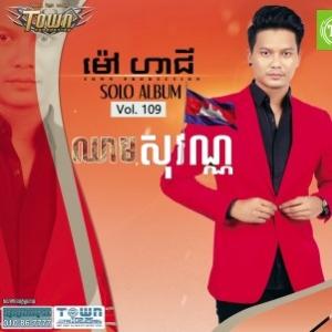 Town CD Vol 109