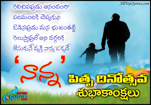 Telugu All Top Fathers Day Quotes Wishes Greetings All Top Quotes