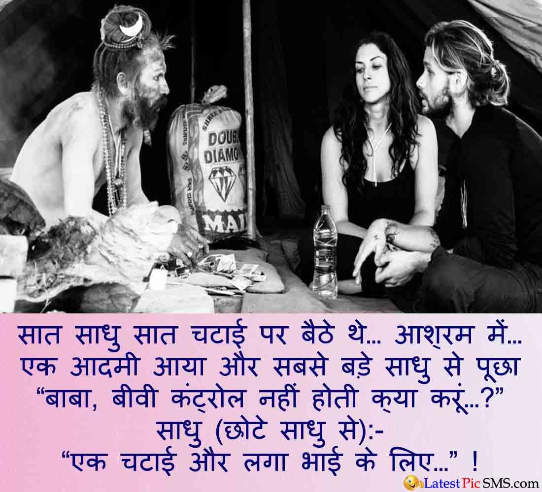 Sadhu Baba Funny Jokes