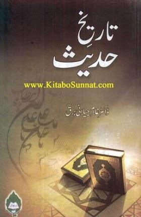 Tareekhe HadeesUrdu Book