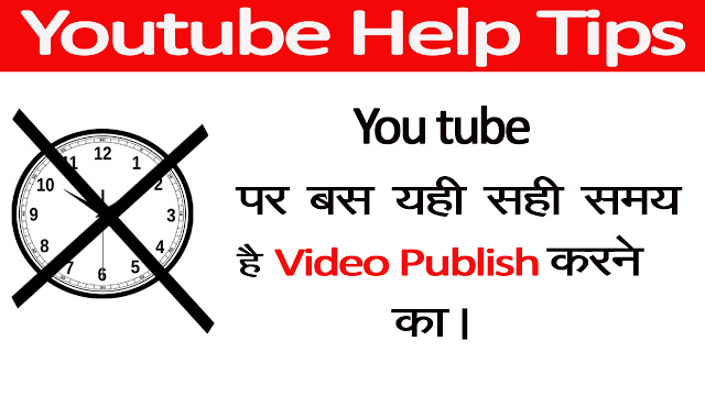 What is the best time to post videos on youtube in hindi