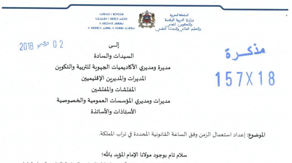 مذكرة  في شأن التوقيت الشتوي وفق الساعة القانونية المحددة في تراب المملكة.