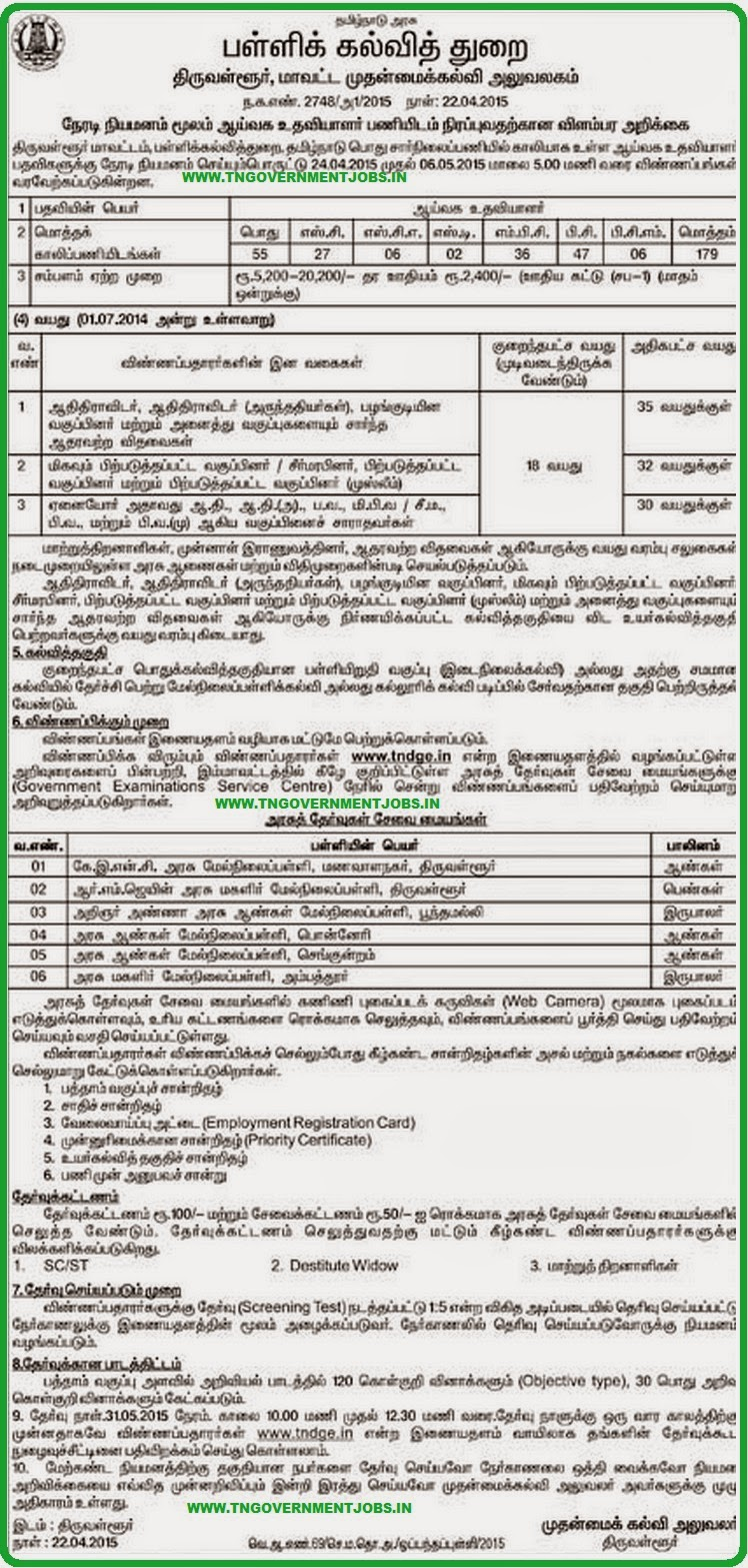 Thiruvallur DEO Notification for Lab Assistant Recruitment (www.tngovernmentjobs.in)