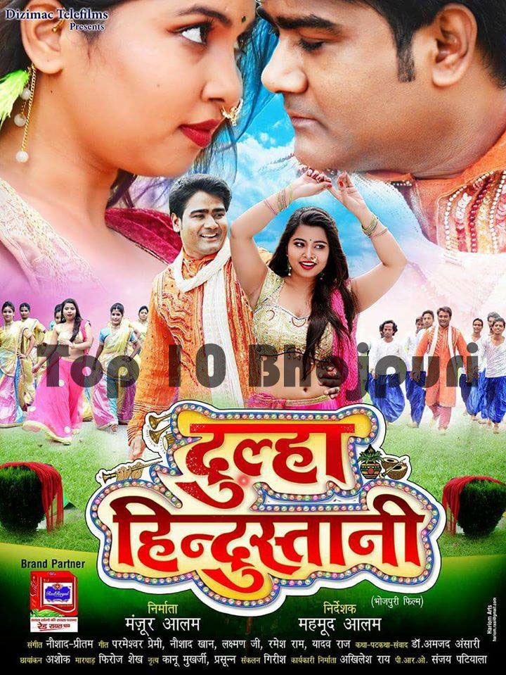 Dulha Hindustani Bhojpuri Movie New Poster Feat Priya Sharma, Alok Kumar