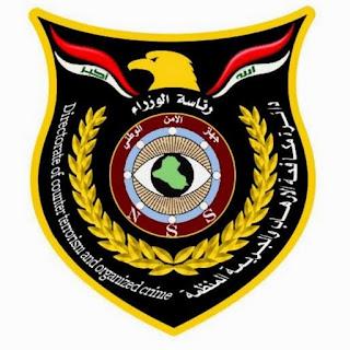 عاجل جهاز الامن الوطني العراقي  يلقي القبض على مجموعة مشبوهة في النجف الأشرف تخطط لاغتيال المراجع الدينية