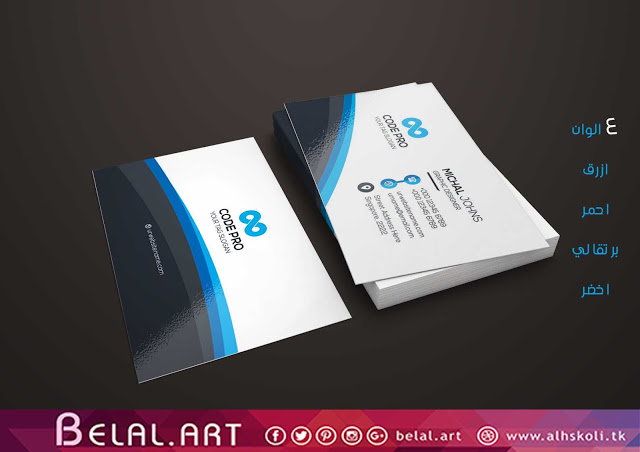 تحميل بزنس كارد PSD download Simple_Minimal_Business_Cards PSD-بلال ارت-مصدرابداعك