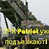 Искандеры кремлю таки аукнулись – Patriot подъезжают!