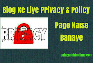 Blog ke privacy & Policy page Kaise bnaye