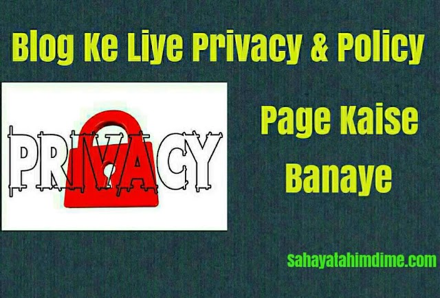Privacy & Policy Page Kaise bnaye