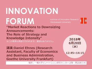 【イノベーションフォーラム】2018.6.20 Daniel Ehnes