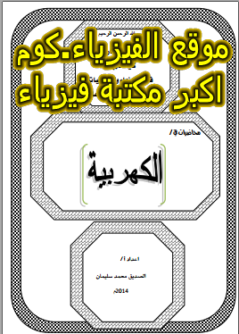 تحميل كتاب محاضرات في اساسيات الكهربية pdf برابط مباشر الفيزياء.كوم