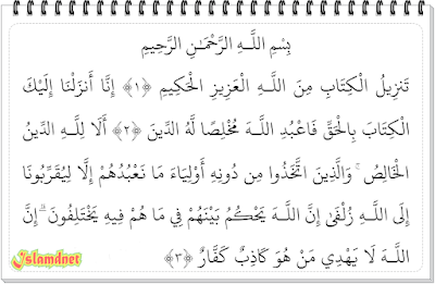 Arab dan terjemahannya dalam bahasa Indonesia lengkap dari ayat  Surah Az-Zumar Juz 23 Ayat 1-31 dan Artinya