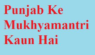 Punjab Ke Mukhyamantri Kaun Hai