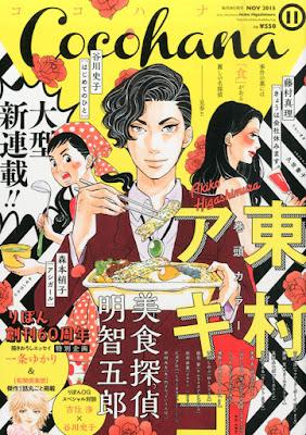 Cocohana 2015 #11 Bishoku Tantei Akechi Gorou de Akiko Higashimura