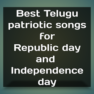 Best Telugu patriotic songs for Republic day and Independence day