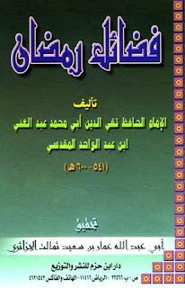 تحميل كتاب فضائل شهر رمضان - ابن عبد الواحد المقدسي pdf