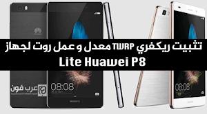تثبيت ريكفري TWRP معدل و عمل روت لجهاز Huawei P8 Lite