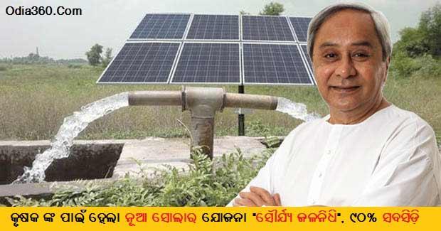 Naveen Patnaik launches 'Saura Jalanidhi' scheme for Odisha farmers
