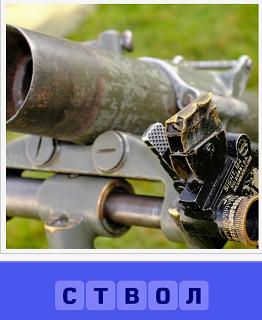 закреплен ствол пушки на крепления с прицелом