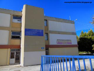 Τ.Ε. Πιερίας ΚΚΕ: Κλείνουν δεκάδες τομείς και ειδικότητες στα ΕΠΑΛ της Κεντρικής Μακεδονίας.