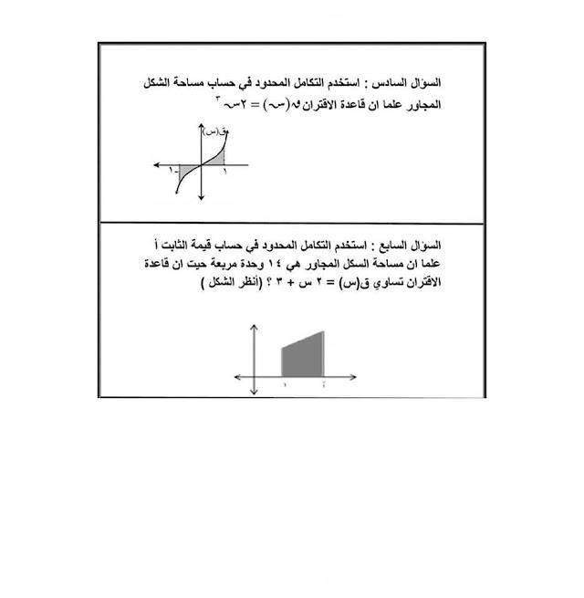 تطبيقات على التكامل - اسئلة توجيهي فلسطين