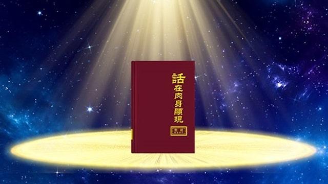 耶和華, 真理, 信神, 耶穌, 主