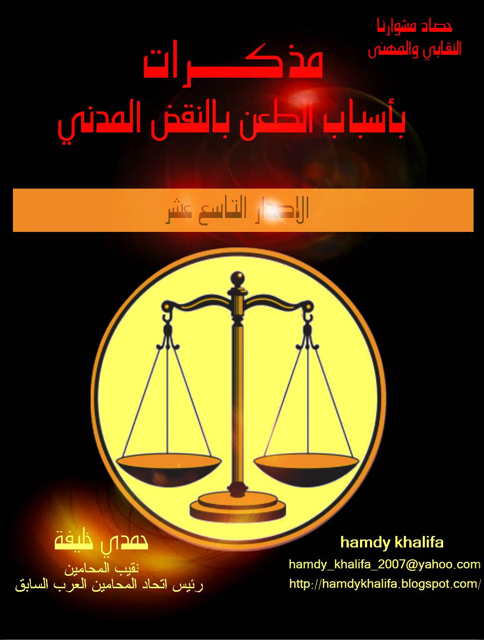 تحميل كتاب ريتا الاصدار التاسع pdf
