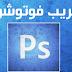 شرح كيفية تعريب برنامج فوتوشوب Photoshop CS6