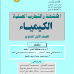 تحميل كتب منهج صف اول ثانوي pdf اليمن %25D9%2583%25D9%258A%25D9%2585%25D9%258A%25D8%25A7%25D8%25A1%2B-%2B%25D8%25A3%25D9%2586%25D8%25B4%25D8%25B7%25D8%25A9