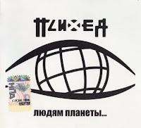 Психея - 2003 - Людям Планеты
