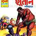 शूतान मुफ्त हिंदी पीडीऍफ़ कॉमिक डाउनलोड | Shutan Free Hindi Pdf Comic Download |