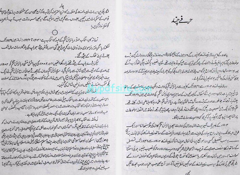 baqiyat-e-zamana book