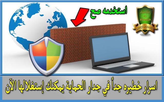 Anti Virus - Firewall