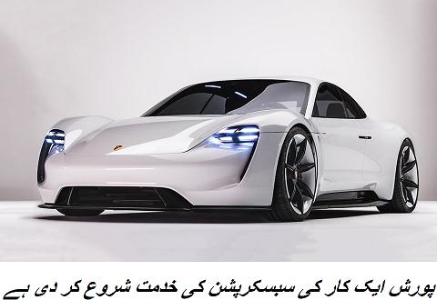 Porsche launches a car subscription service |technologypk latest tech news
