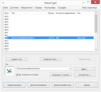 VeraCryp раздел смонтирован