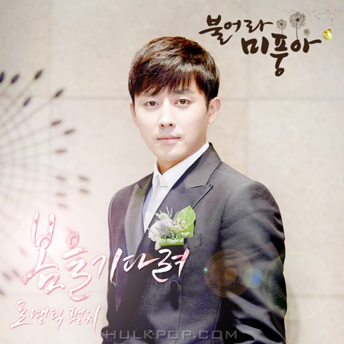 Romantic Punch – Blow Breeze OST Part.21