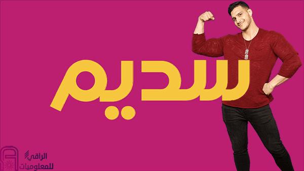 انطلاق برنامج سديم 2 وفرقد الجبوري سيمثل دولته العراق!