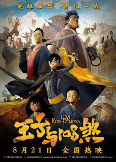 Film The Prince and The 108 Demons (2015) Subtitle Indonesia