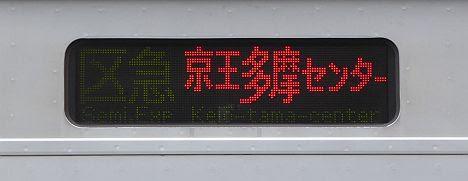 京王電鉄 区間急行 京王多摩センター行き 都営10-000形330F側面