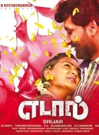 Watch Edaal (2016) DVDScr Tamil Full Movie Watch Online Free Download