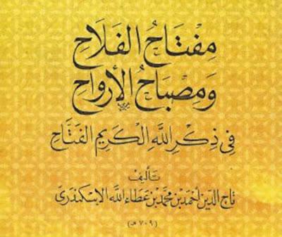 مفتاح الفلاح ومصباح الأرواح في ذكر الله الكريم الفتاح - 3