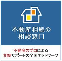 https://fudousan-souzoku.info/shop/shop_detail/43