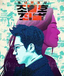 Sinopsis pemain genre Drama My Lawyer, Mr. Jo 2 Crime and Punishment (2019)