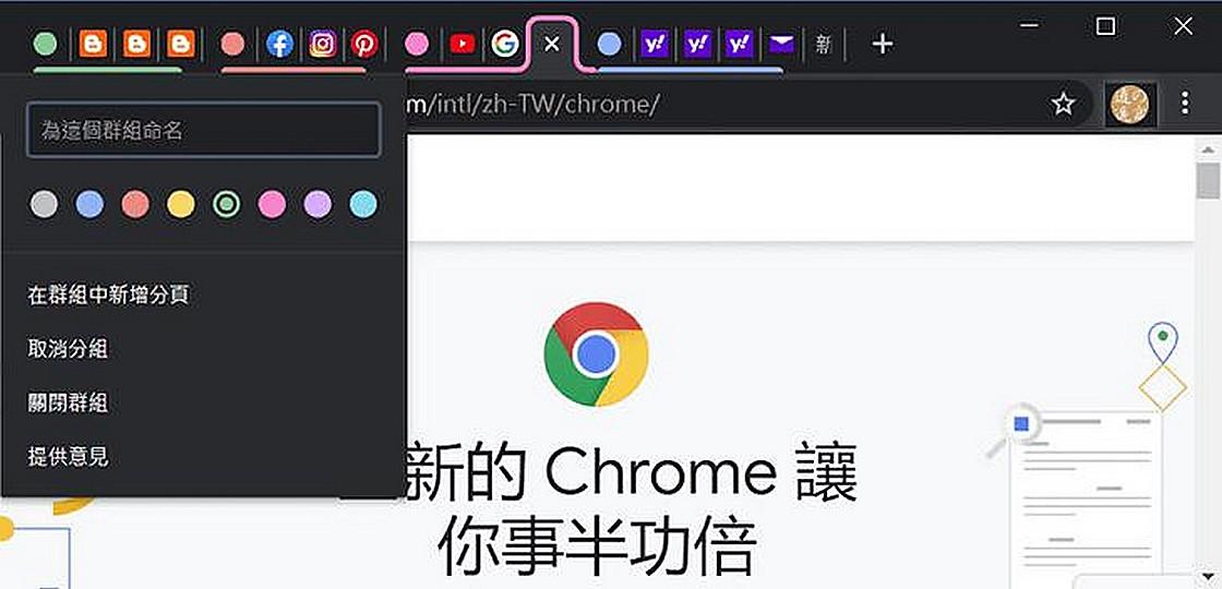 Chrome 分頁群組功能