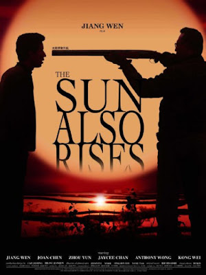 The Sun Also Rises (2007) ยังมีหวังที่ปลายฟ้า