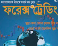 Bangla Forex Book: Forex Trading