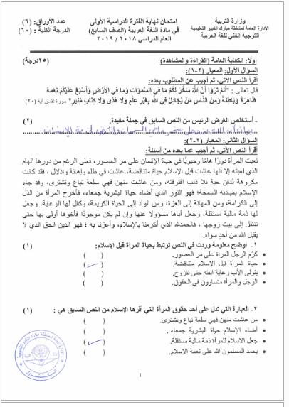 اجابة امتحان اللغة العربية للصف السابع الفصل الاول