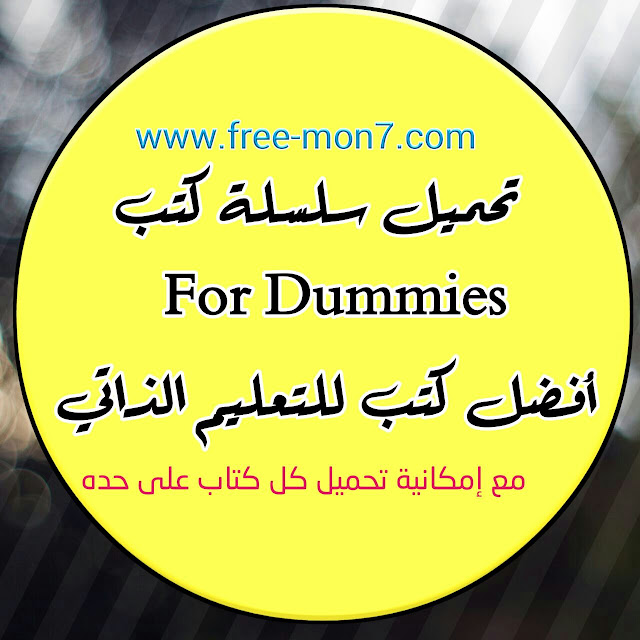 تحميل سلسة كتب For Dummies افضل سلسة كتب للتعليم الذاتي